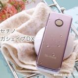 『株主優待:ヤーマン(6630)、100株2万円相当の自社商品提供』の画像