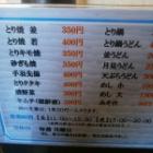 『庶民の強〜い味方。旨い!安い!とり焼き屋さん〜ふじがおか食堂【鈴鹿市】』の画像