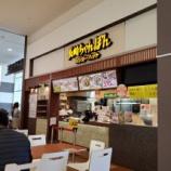 『今日のお昼ご飯 リンガーハット』の画像