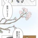 4コマ漫画「世間は狭い」