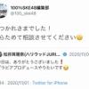 一流メディア「松井珠理奈は人の意見に耳を貸さないようで、事務所スタッフもなかなか困っているようだ」