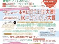 【日向坂46】小坂菜緒、初のセブンティーン表紙を飾る!!きたああああ!!!!!!