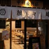 『【麺料理】甲州屋別邸(埼玉・浦和)』の画像