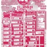 『本日、100円笑店街開催します!』の画像