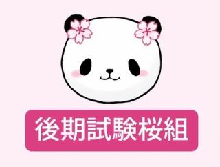 <後期試験桜組>分野別確認「子ども家庭福祉」