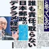 『日本郵政がアフラックに巨額出資。国民のカネをまたもや外国にバラマキ大損か。』の画像