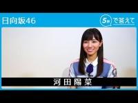 【日向坂46】河田さんの5秒で答えてが面白すぎるwwwwwwwwwwwwww
