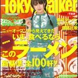 『東京ウォーカーラーメン特集』の画像
