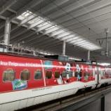 『社員旅行in九州』の画像