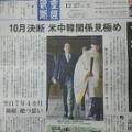 12月27日新聞一面 「首相靖国参拝」