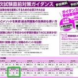 『TAC横浜校2次試験対策ガイダンス』の画像