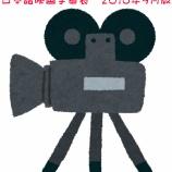『日本語映画字幕表 2016年9月版のご案内』の画像