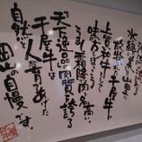 『'2014 Birthdayは焼き肉~【焼き肉 千屋牛】(JA阿新)@兵庫・宝塚』の画像