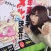 『【鈴木愛奈】千歳市コラボの「邪神ちゃん」がキモい』の画像
