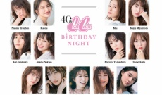 【乃木坂46】山下美月が『CanCam 40th Birthday Night』に出演決定!!!