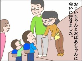 【4コマ漫画】恋い焦がれてみた夢【+オマケ】