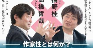 『ゼノブレイド』高橋哲哉 ×『ペルソナ』橋野桂、「JRPG」対談が公開
