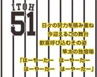 伊藤隼太(いとう はやた)の応援歌