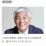 『昨日投開票された埼玉県知事選挙において、青島健太候補を応援くださったみなさま、ありがとうございました。感謝申し上げます。』の画像