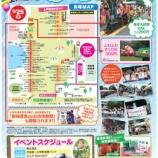 『上戸田ゆめまつり2016 会場マップ&イベントスケジュールです』の画像