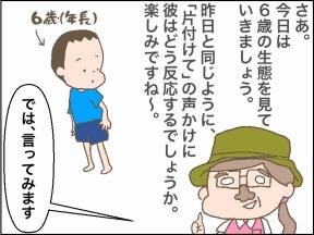 【4コマ漫画】彼は知ってしまった【イメゴロウシリーズ第2弾】
