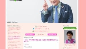 尾木ママがとあるアイドルを痛烈批判、柏木由紀さんのことっぽい!?