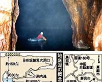 【画像】大学生が行方不明になった地底湖の画像怖すぎて草wwwwwwwwwww