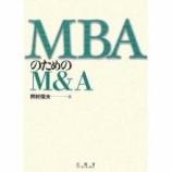 『書籍紹介 「MBAのためのM&A」』の画像
