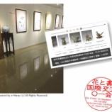 『水茄美人倶楽部の国際文化交流(20)/水なす美人塾』の画像