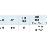 『【IBM】不人気優良株のIBMを52万円分買い増しました。』の画像