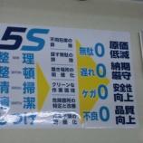 『5S活動~東洋電装5S体制が変わりました~』の画像