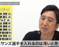 藤川球児「5番サンズは浅すぎる。玄人は糸井を置く」→サンズ2ホームラン