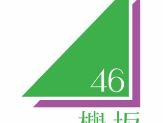 【朗報】欅坂46ドーム公演で初披露の 平手友梨奈ソロ曲『角を曲がる』MVが公開、ダンスパフォーマンスが天才的すぎると話題に…