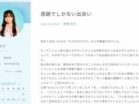 【日向坂46】齊藤京子「感謝でしかない出会い」卒業を発表した井口に向けたブログを更新。