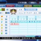 『緒方 智絵里 パワプロ2019版(遊撃手Ver)』の画像