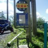 『2010/9/26松姫峠から牛ノ寝通り、大菩薩峠、介山荘』の画像