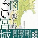 『地図で楽しむすごい宮城』の画像