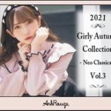 『[ノイミー] 谷崎早耶×Ank Rouge「Girly Autumn collection vol.3』カタログメイキング動画 & Webカタログが公開…』の画像