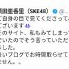 須田亜香里、まとめサイト見て批判されていることに気づく・・・