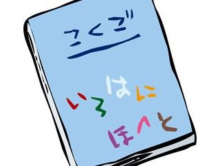 【朗報】国語の教科書で一番面白かった話、完全に一致する