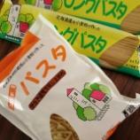 『国産小麦のパスタ』の画像