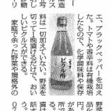 『日本農業新聞に富士ピクル酢が掲載されました』の画像