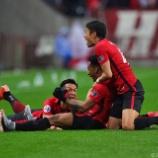 『ACL 浦和レッズ ラファエル・シルバのゴールを守りきり勝利!GK西川PK阻止!』の画像