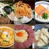『【連載】「週刊大衆」極うま麺 20190816発売号』の画像