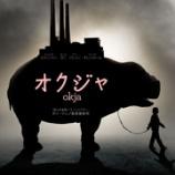 『【予告】映画『オクジャ/okja』予告編!』の画像