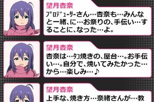 【グリマス】「ワッショイ! アイドル夏祭り」ショートストーリーまとめ2