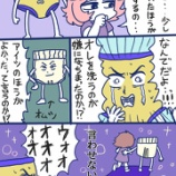 『トイレトレーニング ネタ漫画』の画像