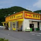 『本店は琵琶湖のある滋賀県です』の画像