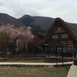 『【2014年・春】白川郷〜高山の旅【のんびりぶらり旅】』の画像