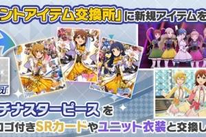 【ミリシタ】『イベントアイテム交換所』にカードと衣装が追加!+その他、お知らせ公開